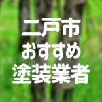 岩手県二戸市の「外壁塗装・屋根塗装」おすすめ業者を一覧で紹介!