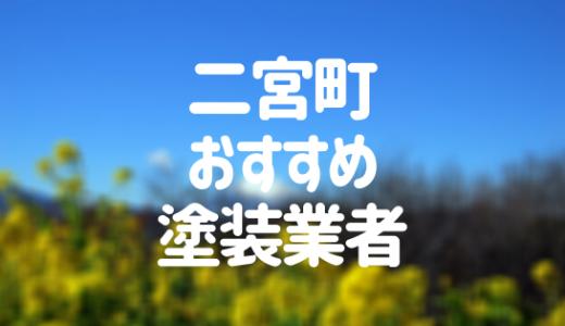 神奈川県二宮町の「外壁塗装・屋根塗装」おすすめ業者を一覧で紹介!