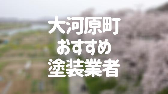 宮城県大河原町の「外壁塗装・屋根塗装」おすすめ業者を一覧で紹介!