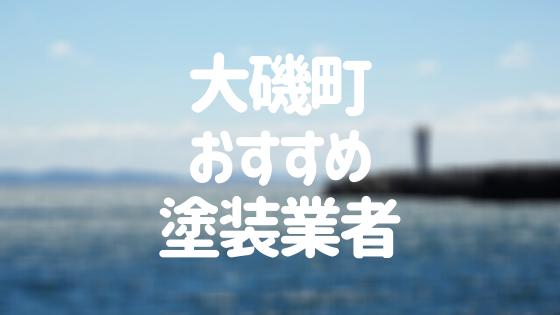 神奈川県大磯町の「外壁塗装・屋根塗装」おすすめ業者を一覧で紹介!