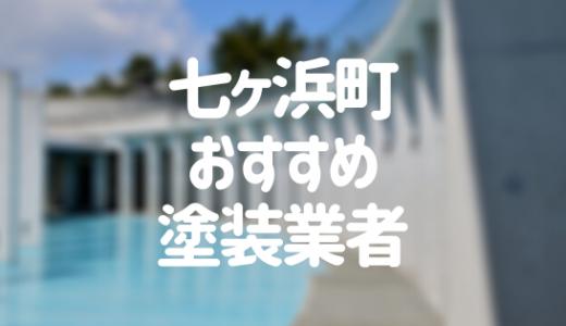 宮城県七ヶ浜町の「外壁塗装・屋根塗装」おすすめ業者を一覧で紹介!
