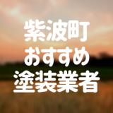 岩手県紫波町の「外壁塗装・屋根塗装」おすすめ業者を一覧で紹介!