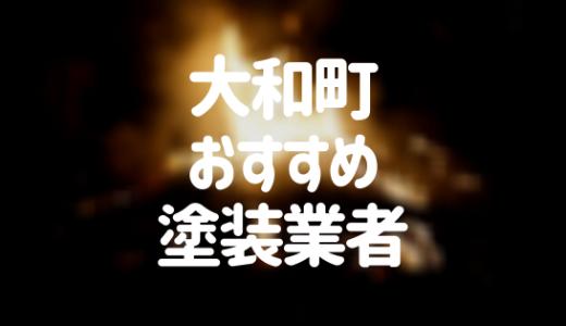 宮城県大和町の「外壁塗装・屋根塗装」おすすめ業者を一覧で紹介!