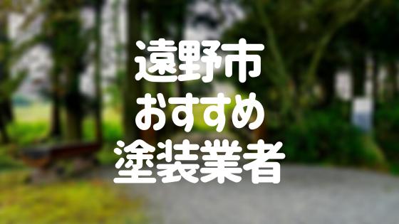 岩手県遠野市の「外壁塗装・屋根塗装」おすすめ業者を一覧で紹介!