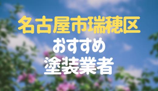 愛知県名古屋市瑞穂区の「外壁塗装・屋根塗装」おすすめ業者を一覧で紹介!