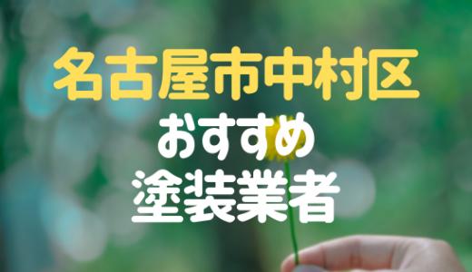 愛知県名古屋市中村区の「外壁塗装・屋根塗装」おすすめ業者を一覧で紹介!