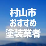 山形県村山市の「外壁塗装・屋根塗装」おすすめ業者を一覧で紹介!