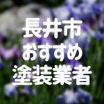 山形県長井市の「外壁塗装・屋根塗装」おすすめ業者を一覧で紹介!