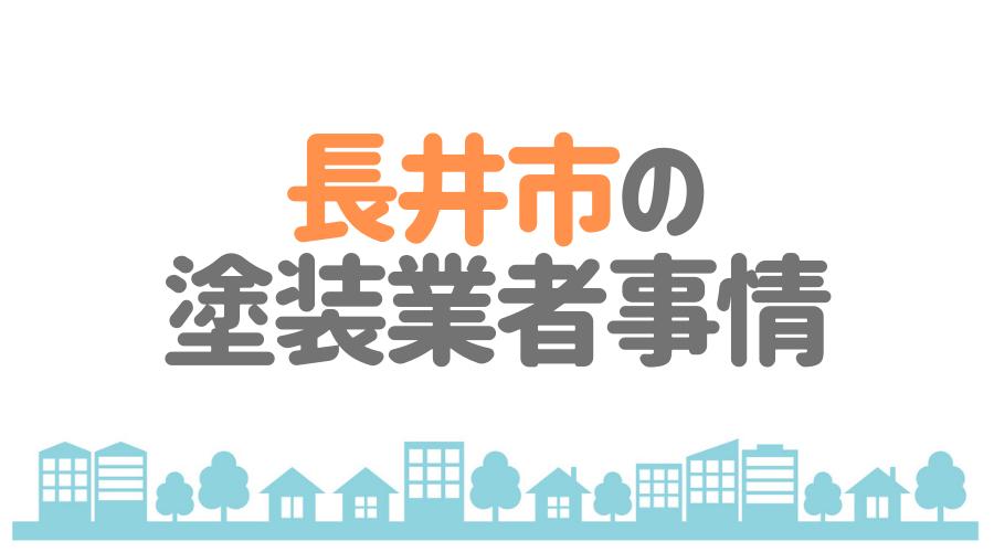長井市の塗装業者事情