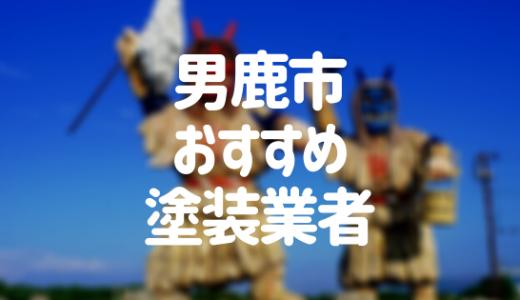 秋田県男鹿市の「外壁塗装・屋根塗装」おすすめ業者を一覧で紹介!