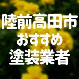 岩手県陸前高田市の「外壁塗装・屋根塗装」おすすめ業者を一覧で紹介!