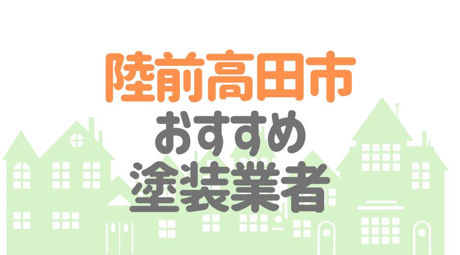 陸前高田市おすすめ塗装業者