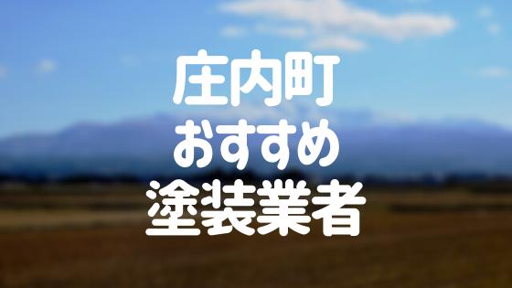 山形県庄内町の「外壁塗装・屋根塗装」おすすめ業者を一覧で紹介!