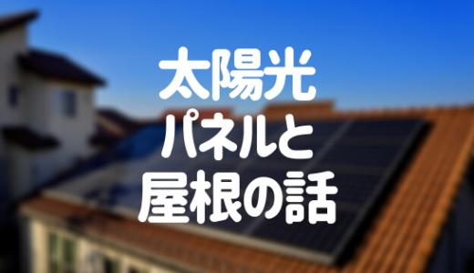 太陽光発電はやめたほうがいい?太陽光パネルと屋根の本当の話