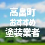 山形県高畠町の「外壁塗装・屋根塗装」おすすめ業者を一覧で紹介!