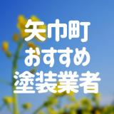 岩手県矢巾町の「外壁塗装・屋根塗装」おすすめ業者を一覧で紹介!