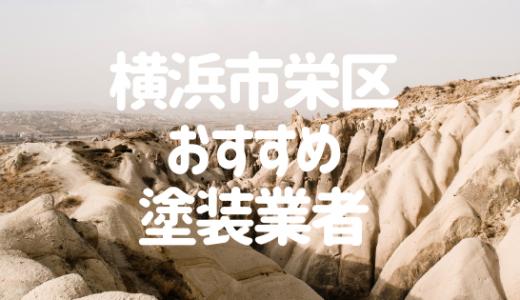神奈川県横浜市栄区の「外壁塗装・屋根塗装」おすすめ業者を一覧で紹介!