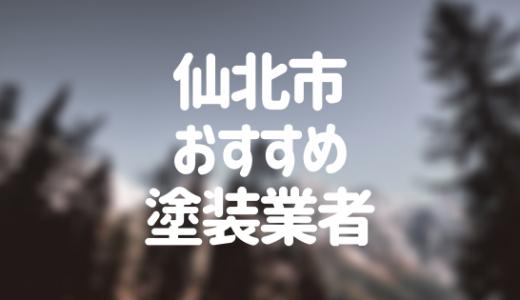 秋田県仙北市の「外壁塗装・屋根塗装」おすすめ業者を一覧で紹介!