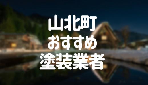 神奈川県山北町の「外壁塗装・屋根塗装」おすすめ業者を一覧で紹介!