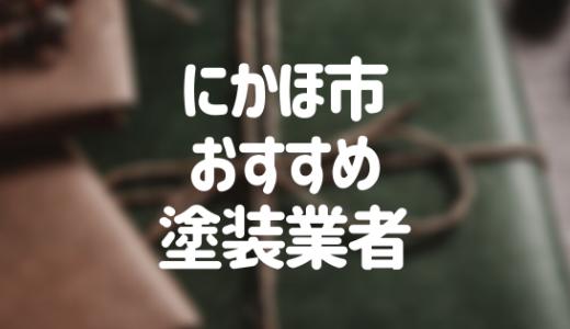 秋田県にかほ市の「外壁塗装・屋根塗装」おすすめ業者を一覧で紹介!