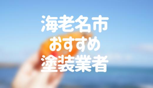 神奈川県海老名市の「外壁塗装・屋根塗装」おすすめ業者を一覧で紹介!