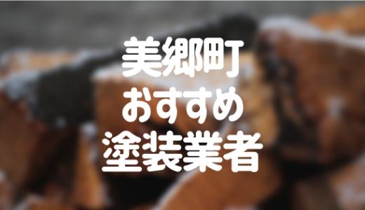 秋田県美郷町の「外壁塗装・屋根塗装」おすすめ業者を一覧で紹介!