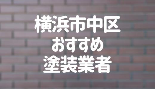 神奈川県横浜市中区の「外壁塗装・屋根塗装」おすすめ業者を一覧で紹介!