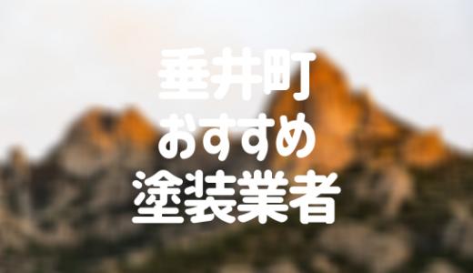 岐阜県垂井町の「外壁塗装・屋根塗装」おすすめ業者を一覧で紹介!