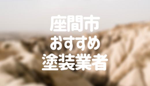 神奈川県座間市の「外壁塗装・屋根塗装」おすすめ業者を一覧で紹介!