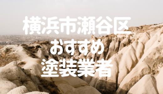 神奈川県横浜市瀬谷区の「外壁塗装・屋根塗装」おすすめ業者を一覧で紹介!