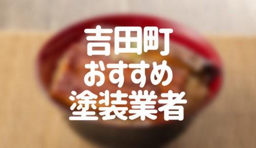 静岡県吉田町の「外壁塗装・屋根塗装」おすすめ業者を一覧で紹介!