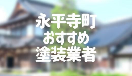 福井県永平寺町の「外壁塗装・屋根塗装」おすすめ業者を一覧で紹介!