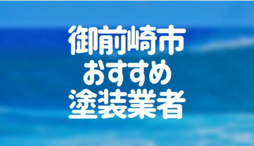 静岡県御前崎市の「外壁塗装・屋根塗装」おすすめ業者を一覧で紹介!