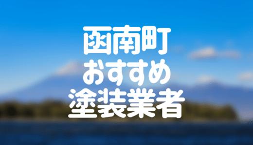 静岡県函南町の「外壁塗装・屋根塗装」おすすめ業者を一覧で紹介!