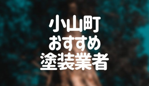 静岡県小山町の「外壁塗装・屋根塗装」おすすめ業者を一覧で紹介!