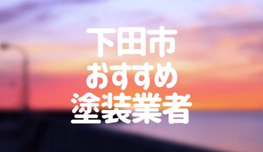 静岡県下田市の「外壁塗装・屋根塗装」おすすめ業者を一覧で紹介!