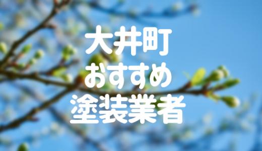 神奈川県大井町の「外壁塗装・屋根塗装」おすすめ業者を一覧で紹介!