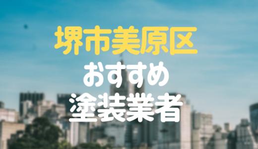 大阪府堺市美原区の「外壁塗装・屋根塗装」おすすめ業者を一覧で紹介!