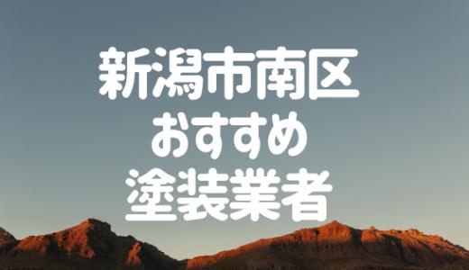 新潟県新潟市南区の「外壁塗装・屋根塗装」おすすめ業者を一覧で紹介!