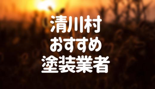 神奈川県清川村の「外壁塗装・屋根塗装」おすすめ業者を一覧で紹介!