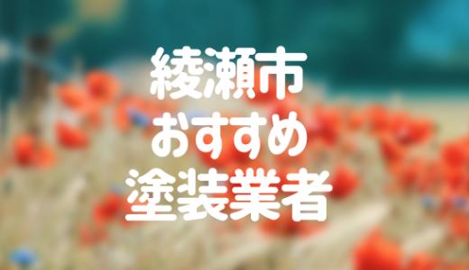 神奈川県綾瀬市の「外壁塗装・屋根塗装」おすすめ業者を一覧で紹介!
