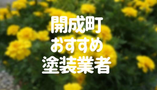 神奈川県開成町の「外壁塗装・屋根塗装」おすすめ業者を一覧で紹介!