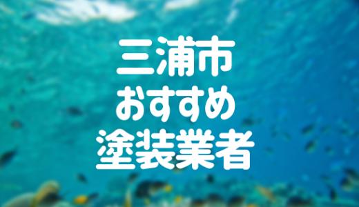神奈川県三浦市の「外壁塗装・屋根塗装」おすすめ業者を一覧で紹介!