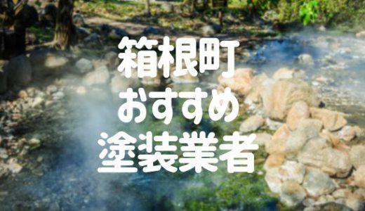 神奈川県箱根町の「外壁塗装・屋根塗装」おすすめ業者を一覧で紹介!