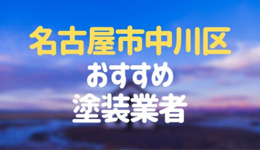 愛知県名古屋市中川区の「外壁塗装・屋根塗装」おすすめ業者を一覧で紹介!