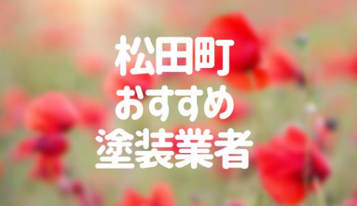 神奈川県松田町の「外壁塗装・屋根塗装」おすすめ業者を一覧で紹介!
