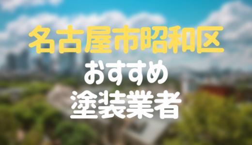 愛知県名古屋市昭和区の「外壁塗装・屋根塗装」おすすめ業者を一覧で紹介!