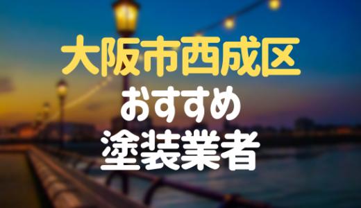 大阪府大阪市西成区の「外壁塗装・屋根塗装」おすすめ業者を一覧で紹介!