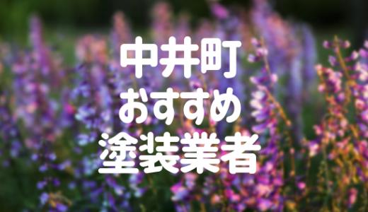神奈川県中井町の「外壁塗装・屋根塗装」おすすめ業者を一覧で紹介!