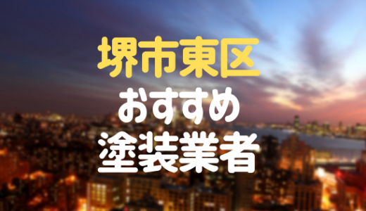 大阪府堺市東区の「外壁塗装・屋根塗装」おすすめ業者を一覧で紹介!